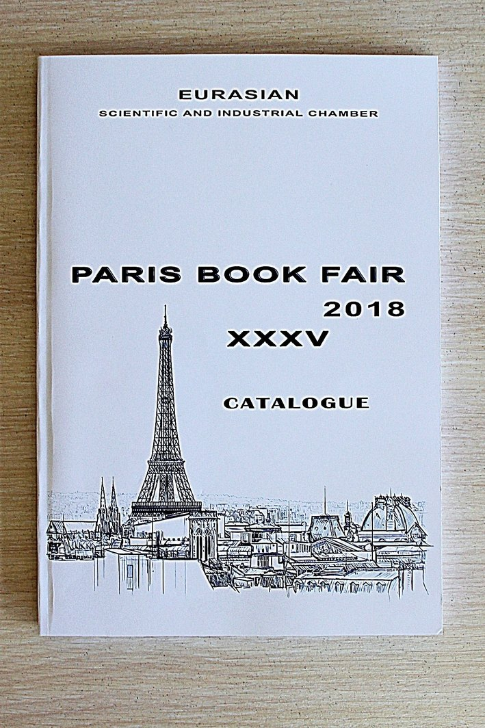 Каталог программ ВГАППССС награждён медалью Paris Book Fair 2018